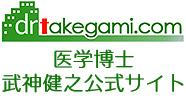 drtakegami.com